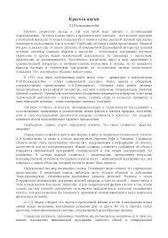 Реферат на тему что такое красота на сайте tibet samara ru О проекте Правила сайта Правовая информация Политика конфиденциальности Отношение к красоте немецкого мыслителя Иоганна Христиана Фридриха 4 1