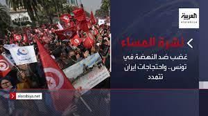 نشرة المساء   غضب ضد النهضة في تونس.. واحتجاجات إيران تتمدد - YouTube