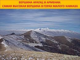 Презентация на тему Доклад на тему Горы Северного Кавказа  5 БОЛЬШОЙ