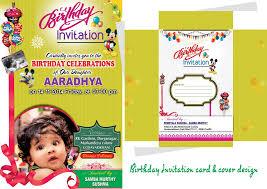 Birthday Invitation Card Psd Template Free Birthday Designs Kids