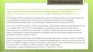 Выступление на организационном педагогическом совете Аттестация и  слайда 2 cогласно Федеральному закону № 273 ФЗ с 1 сентября 2013 года педагогические р