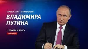 Большая пресс-конференция Владимира Путина 2019. Полное видео - YouTube