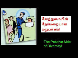 positive thoughts tamil