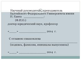 Защита магистерской диссертации Лекция online presentation 16