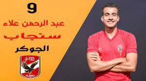نجم النادي الاهلي | اللاعب عبد الرحمن علاء (سنجام) لاعب النادي الاهلي !!! -  YouTube