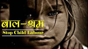 बाल श्रम child labour stop child labour hindi  बाल श्रम child labour stop child labour hindi english subtitles