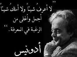 """Résultat de recherche d'images pour """"الشاعر أدونيس شاب"""""""