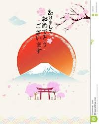 Japanese Happy New Year Poster Or Post Card Design Etc