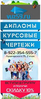 ВУЗ vuz ru КУРСОВЫЕ ДИПЛОМЫ РЕФЕРАТЫ ВКонтакте