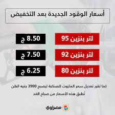بالأسعار| الحكومة تخفض سعر البنزين بدءا من صباح غدا السبت