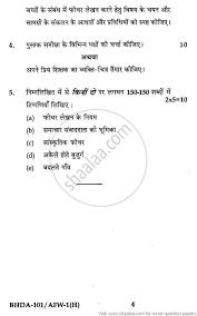 essay on jawaharlal nehru in sanskrit  नवं pandit jawaharlal nehru essay in hindi  hindi nibandh bal divas essay  children    s day essay in hindi बाल दिवस निबंध चाचा