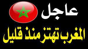 عاجل وردنا الان .. المغرب تَهْتَزّ منذ قليل بِهَذَا الْخَبَرِ الْحَزِين  وَالشعب المغربي يَبْكِي - YouTube