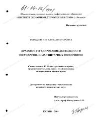 Диссертация на тему Правовое регулирование деятельности  Диссертация и автореферат на тему Правовое регулирование деятельности государственных унитарных предприятий