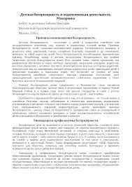Детская беспризорность и педагогическая деятельность Макаренко  Это только предварительный просмотр