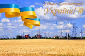 Вітання земляка із днем конституції. Vitannya Z Dnem Konstituciyi Ukrayini Yuzhno Ukrainskaya Aes