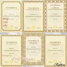 грамота ru сайт графики и дизайна Скачать клипарт  Набор шаблонов грамот для награждения templates of certificates of merit