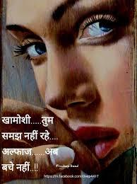 Breakup Breakup Diary Hindi Quotes Hindi Shayari Love Indian