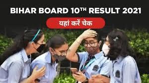 बिहार बोर्ड 10वीं का परिणाम 2021 आधिकारिक वेबसाइट: Tv1tdxi66q7qnm