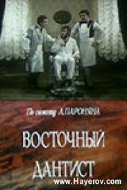 Image result for восточный дантист 1982