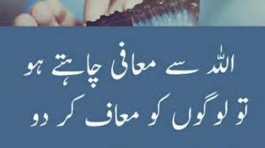 Islamic Whatsapp Status In Urdu Hindi Islamic Quotes 2019