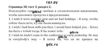 ГДЗ unit grammar test английский язык класс контрольные  ГДЗ по английскому языку 8 класс Афанасьева О В контрольные вопросы углубленный уровень