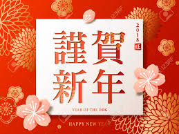 Happy New Years In Japanese Japanese New Year Design Happy New Year And Prosperous In Japanese