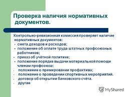 Презентация на тему Контрольно ревизионная работа в Профсоюзе  Контрольно ревизионная комиссия проверяет 35 Проверка наличия нормативных