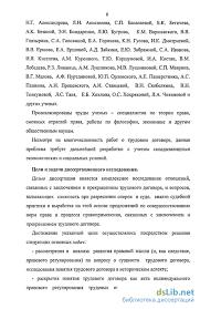 заключения и прекращения трудового договора и судебная практика Вопросы заключения и прекращения трудового договора и судебная практика