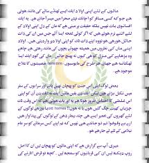 sample of application letter field guide to case study  urdu hindi stories stories pk emandari ka phal urdu