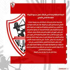 "Zamalek SC on Twitter: ""اللجنة المكلفة بإدارة نادي الزمالك تعلن سحبها  للتهنئة المقدمة للنادي الأهلي… """