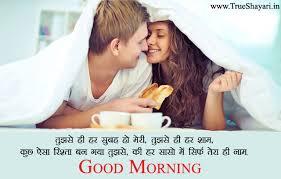 Good Morning Message For Girlfriend In Hindi Romantic Good Morning Wishes For Gf Bf Couple Hindi Love Shayari Images 20