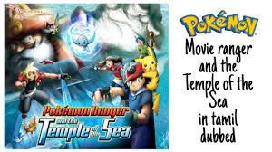 Pokemon ranger and the temple of the sea movie explained in tamil - YouTube