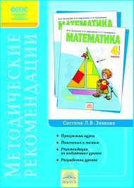 УМК Методические пособия Методические рекомендации к курсу   рекомендации разработаны к учебнику Математика 4 класс и предназначены для учителей работающих по системе развивающего обучения Л В Занкова