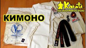 Как выбрать <b>кимоно</b> доги для <b>каратэ</b> | лайфхаки в единоборствах ...