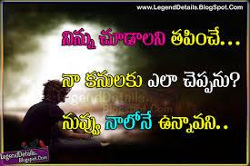 Telugu Love Koteshans