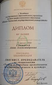 Репетитор Савицкая Анна Александровна английский язык  Диплом Южно Уральского государственного университета 2009 г