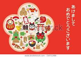 Happy New Years In Japanese Japanese New Years Card Its Written Stock Vector Royalty
