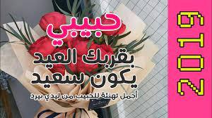 تهنئة عيد الاضحى للحبيب جديد لاصحاب الذوق والرومانسيين HD - YouTube