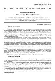 ГОСТ Р ИСО МЭК Информационная технология Методы и  Другие ГОСТы