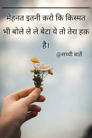 80537034 Dilsedeshi Hindi Suvichar Spritual Quotes