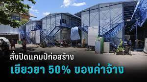 """รัฐสั่งปิดแคมป์คนงาน"""" เยียวยา 50% ของค่าจ้าง : PPTVHD36"""