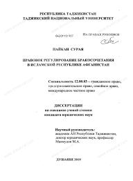 Диссертация на тему Правовое регулирование бракосочетания в  Диссертация и автореферат на тему Правовое регулирование бракосочетания в Исламской Республике Афганистан dissercat