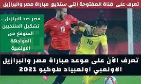 القنوات المفتوحة الناقلة لمباراة مصر الأوليمبي والبرازيل في أولمبياد طوكيو  2021