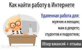 Работа в Интернете на дому без вложений и обмана вакансий  Работа на дому без вложений и обмана