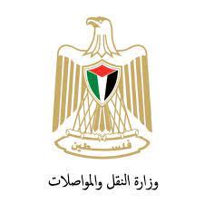 دولة فلسطين - وزارة النقل و المواصلات