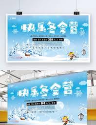Display Board Design Online Simple Cartoon Happy Winter Camp Display Board Design Camp