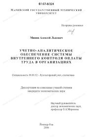 Диссертация на тему Учетно аналитическое обеспечение системы  Диссертация и автореферат на тему Учетно аналитическое обеспечение системы внутреннего контроля оплаты труда в