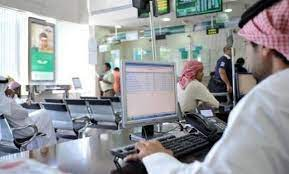 شاهد موعد اخر دوام للبنوك السعودية قبل إجازة عيد الأضحى 2021 - 1442 2021 -  الدمبل نيوز