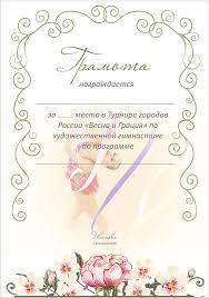 Грамоты и диплом с индивидульным дизайном вашей компании Разработка макета печать грамот в Иваново
