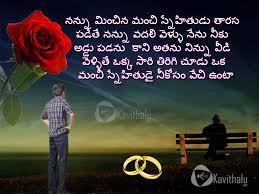 Beautiful Friendship Quotes Telugu Best of 24 Best Friends Forever Telugu Quotes KavithaluNet
